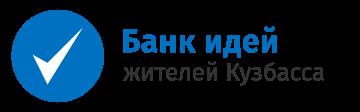 Банк идей жителей Кузбасса